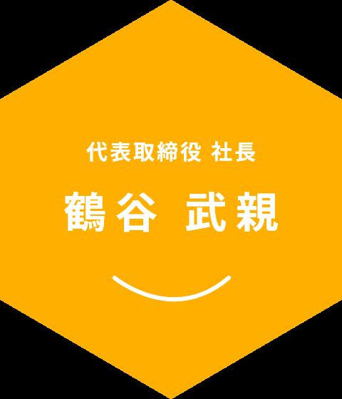 代表取締役 社長 鶴谷 武親