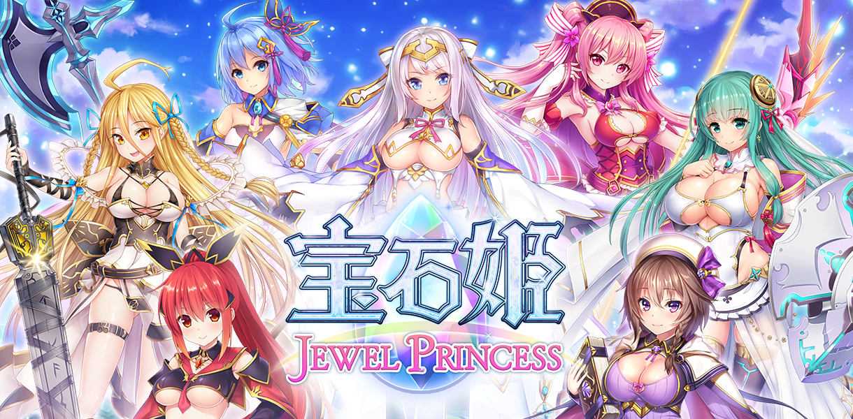 宝石姫 JEWEL PRINCESS